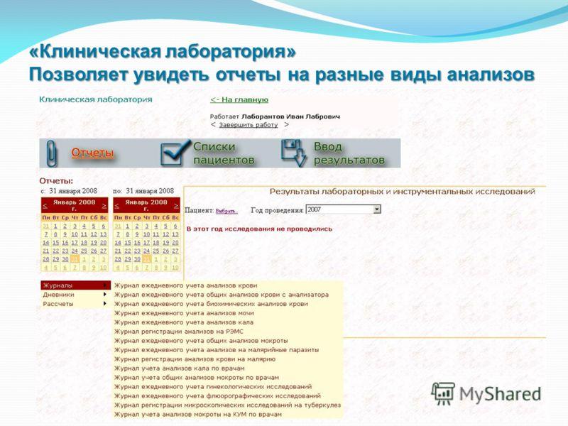 «Клиническая лаборатория» Позволяет увидеть отчеты на разные виды анализов