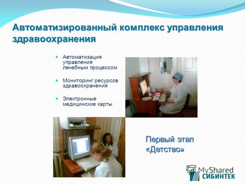 Автоматизированный комплекс управления здравоохранения Автоматизация управления лечебным процессом Мониторинг ресурсов здравоохранения Электронные медицинские карты Первый этап «Детство»