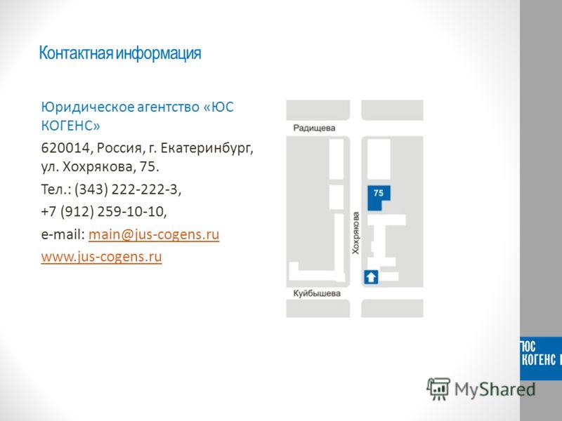 Контактная информация Юридическое агентство «ЮС КОГЕНС» 620014, Россия, г. Екатеринбург, ул. Хохрякова, 75. Тел.: (343) 222-222-3, +7 (912) 259-10-10, e-mail: main@jus-cogens.ru main@jus-cogens.ru www.jus-cogens.ru