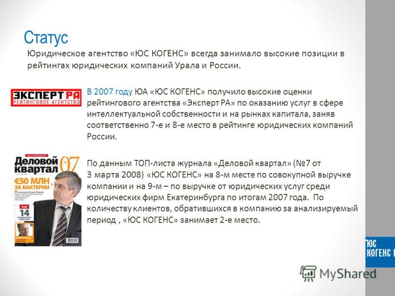 Статус В 2007 году ЮА «ЮС КОГЕНС» получило высокие оценки рейтингового агентства «Эксперт РА» по оказанию услуг в сфере интеллектуальной собственности и на рынках капитала, заняв соответственно 7-е и 8-е место в рейтинге юридических компаний России.