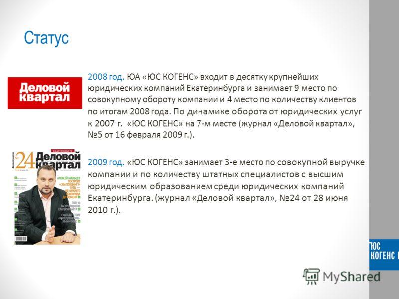 Статус 2008 год. ЮА «ЮС КОГЕНС» входит в десятку крупнейших юридических компаний Екатеринбурга и занимает 9 место по совокупному обороту компании и 4 место по количеству клиентов по итогам 2008 года. По динамике оборота от юридических услуг к 2007 г.