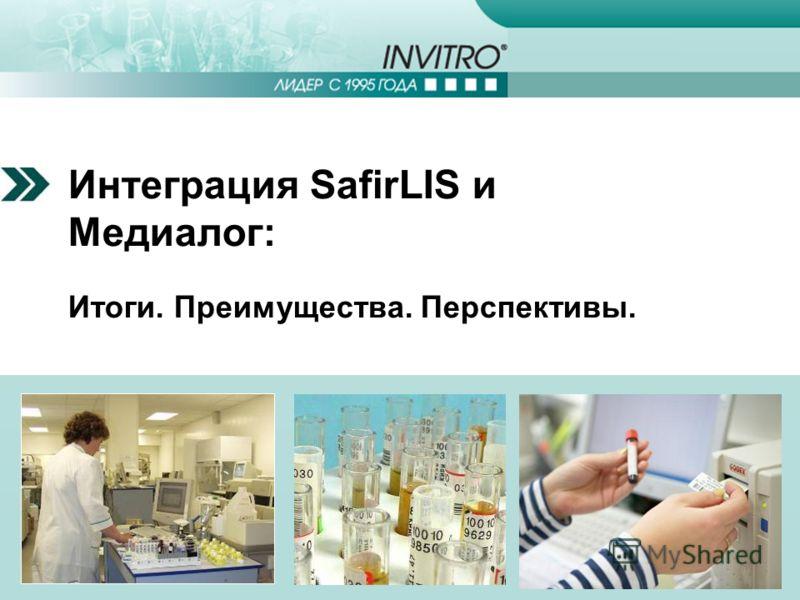 Интеграция SafirLIS и Медиалог: Итоги. Преимущества. Перспективы.