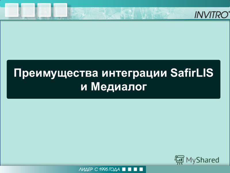 Преимущества интеграции SafirLIS и Медиалог