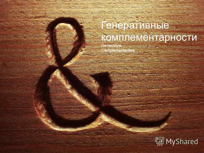 Copyright Jan Ardui 2012 Генеративные комплементарности Generative Complementarities