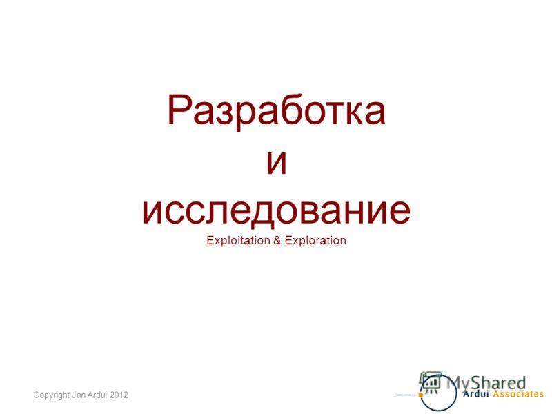 Copyright Jan Ardui 2012 Разработка и исследование Exploitation & Exploration