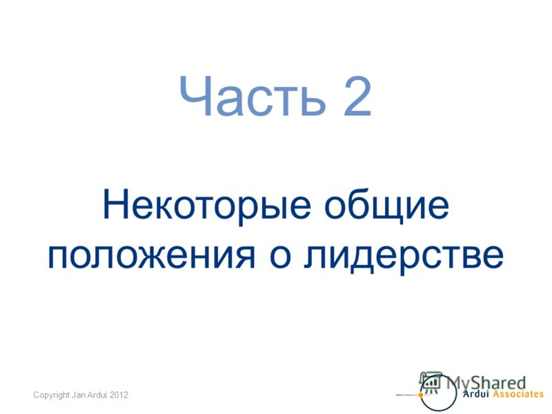 Copyright Jan Ardui 2012 Часть 2 Некоторые общие положения о лидерстве