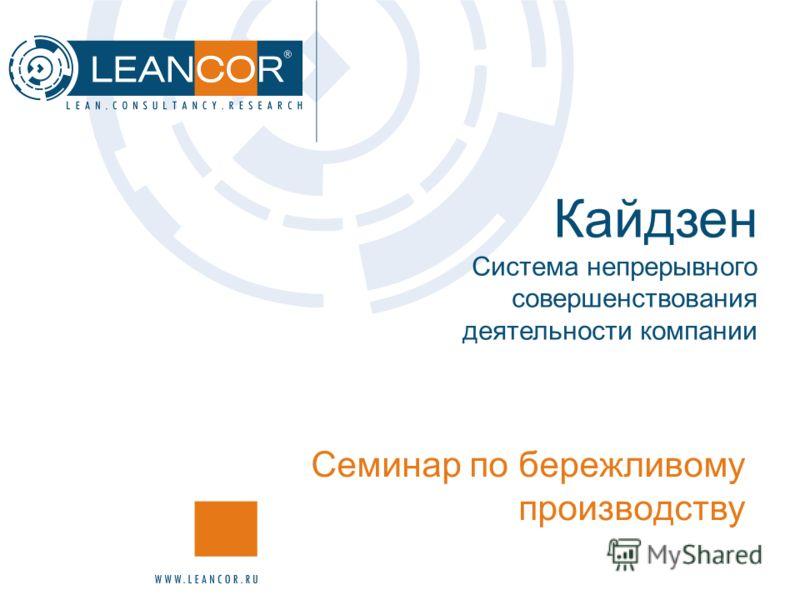 Семинар по бережливому производству Кайдзен Система непрерывного совершенствования деятельности компании