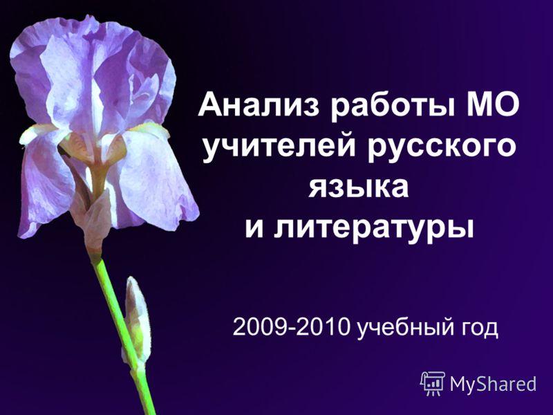 Анализ работы МО учителей русского языка и литературы 2009-2010 учебный год