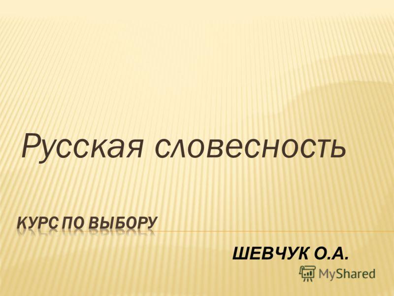 Русская словесность ШЕВЧУК О.А.