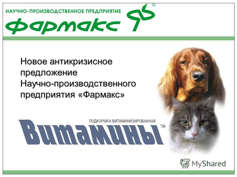 Новое антикризисное предложениеНаучно-производственного предприятия «Фармакс»