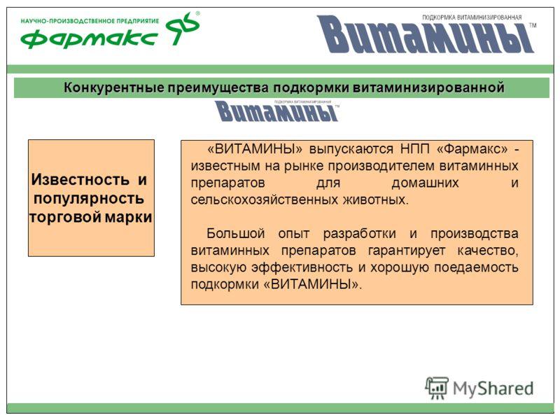 Известность и популярность торговой марки «ВИТАМИНЫ» выпускаются НПП «Фармакс» - известным на рынке производителем витаминных препаратов для домашних и сельскохозяйственных животных. Большой опыт разработки и производства витаминных препаратов гарант
