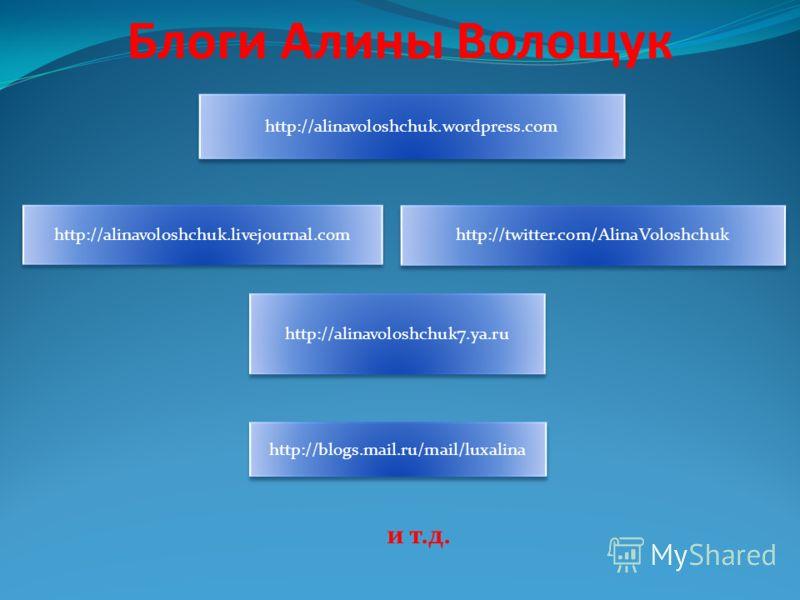 Блоги Алины Волощук http://alinavoloshchuk.wordpress.com http://alinavoloshchuk.livejournal.com http://alinavoloshchuk7.ya.ru http://blogs.mail.ru/mail/luxalina http://twitter.com/AlinaVoloshchuk и т.д.