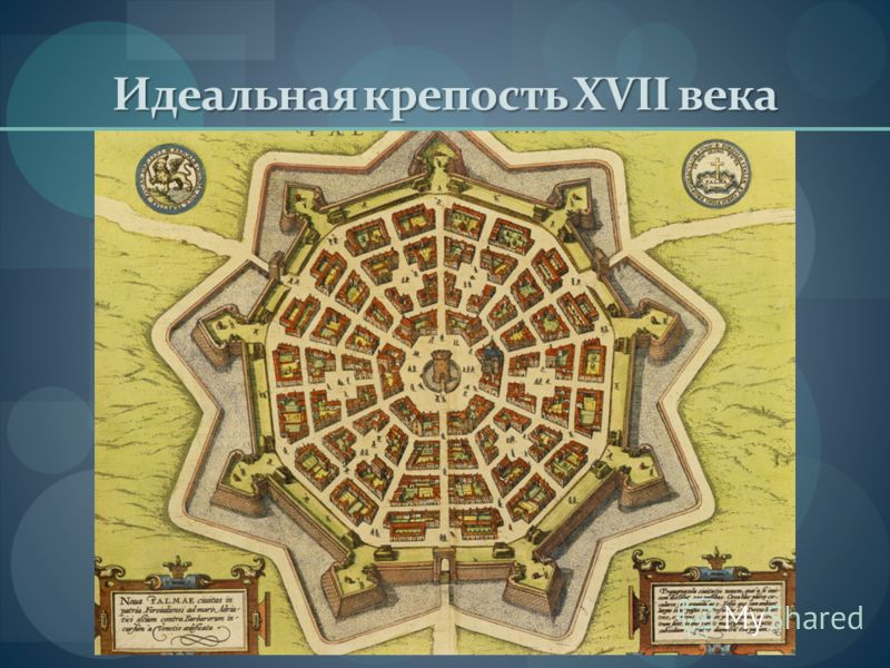 Идеальная крепость XVII века