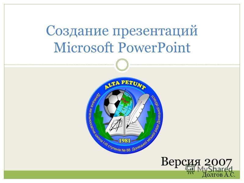 Создание презентаций Microsoft PowerPoint Версия 2007 Долгов А.С.