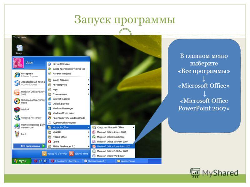 Запуск программы В главном меню выберите «Все программы» «Microsoft Office» «Microsoft Office PowerPoint 2007»