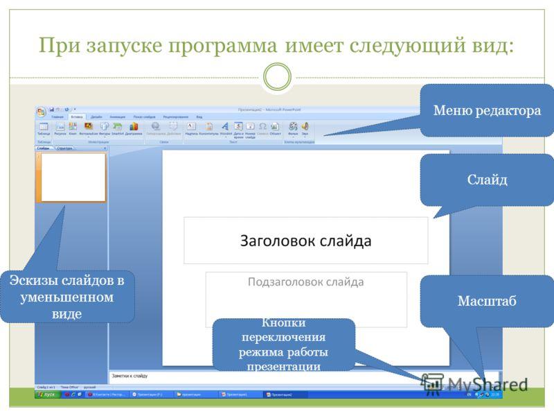 При запуске программа имеет следующий вид: Меню редактора Слайд Эскизы слайдов в уменьшенном виде Масштаб Кнопки переключения режима работы презентации