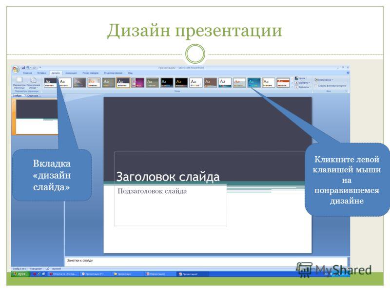 Дизайн презентации Вкладка «дизайн слайда» Кликните левой клавишей мыши на понравившемся дизайне