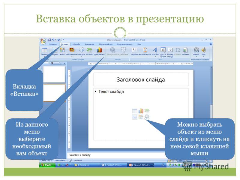 Вставка объектов в презентацию Вкладка «Вставка» Из данного меню выберите необходимый вам объект Можно выбрать объект из меню слайда и кликнуть на нем левой клавишей мыши