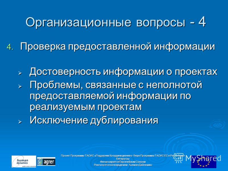 Проект Программы ТАСИС «Поддержка Координационного бюро Программы ТАСИС ЕC в Республике Беларусь» Финансируется Европейским Союзом Реализуется консорциумом Хьюман Дайнэмикс Организационные вопросы - 4 Организационные вопросы - 4 4. Проверка предостав
