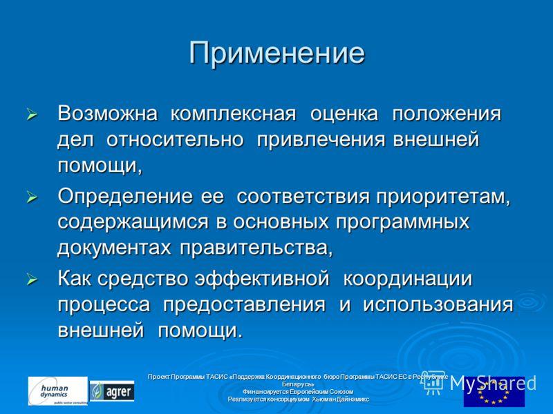 Проект Программы ТАСИС «Поддержка Координационного бюро Программы ТАСИС ЕC в Республике Беларусь» Финансируется Европейским Союзом Реализуется консорциумом Хьюман Дайнэмикс Применение Возможна комплексная оценка положения дел относительно привлечения