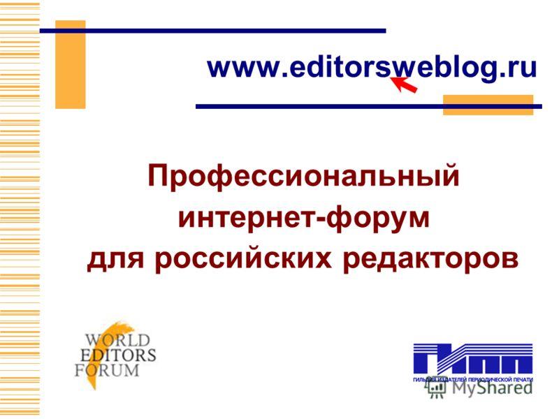 www.editorsweblog.ru Профессиональный интернет-форум для российских редакторов