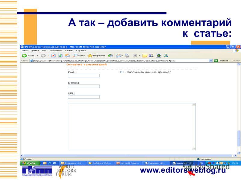 www.editorsweblog.ru А так – добавить комментарий к статье: