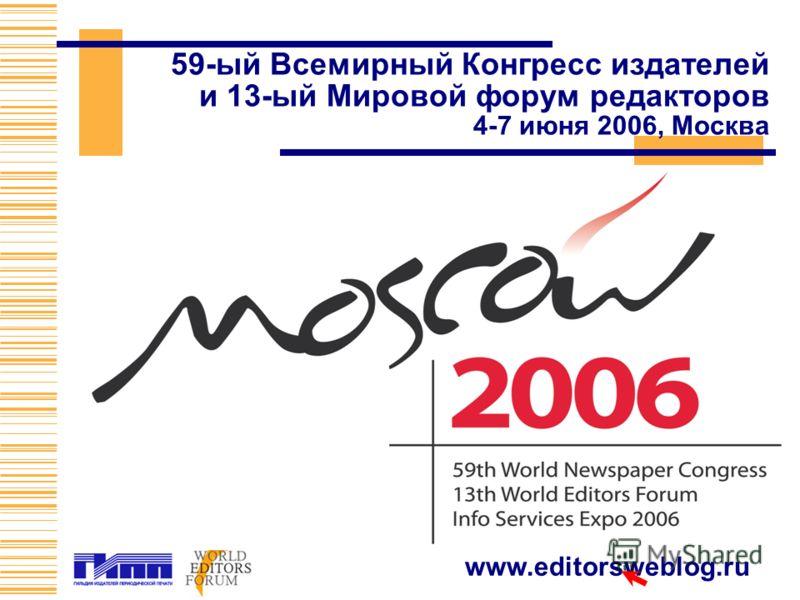 www.editorsweblog.ru 59-ый Всемирный Конгресс издателей и 13-ый Мировой форум редакторов 4-7 июня 2006, Москва