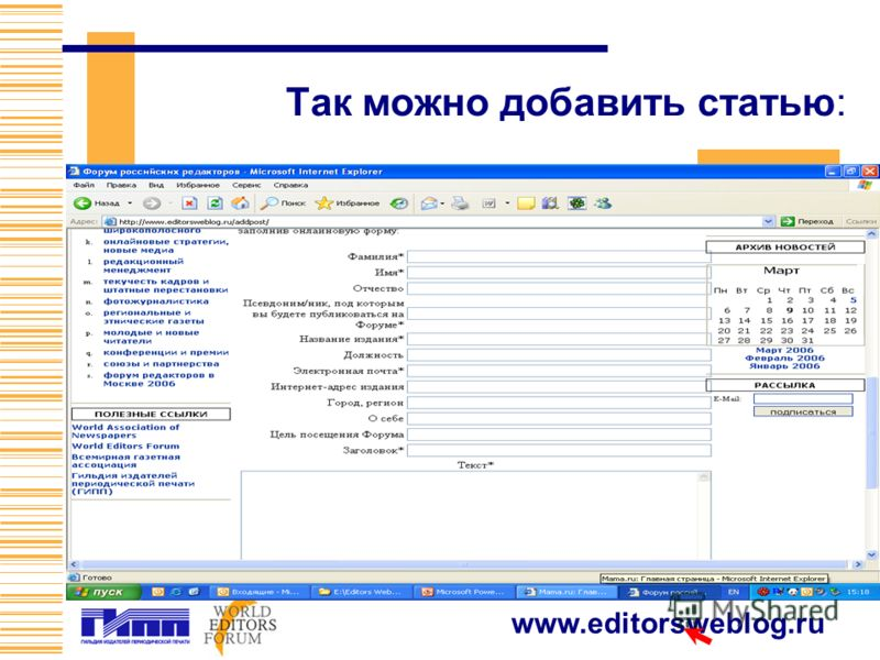 www.editorsweblog.ru Так можно добавить статью:
