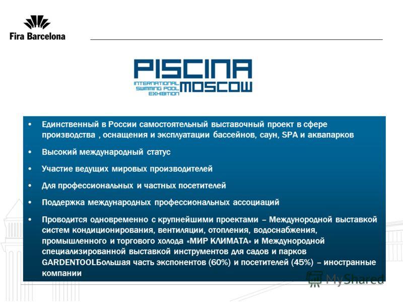 Единственный в России самостоятельный выставочный проект в сфере производства, оснащения и эксплуатации бассейнов, саун, SPA и аквапарков Высокий международный статус Участие ведущих мировых производителей Для профессиональных и частных посетителей П