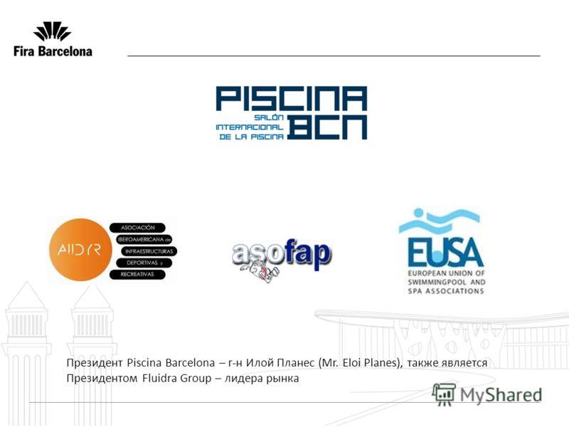 Президент Piscina Barcelona – г-н Илой Планес (Mr. Eloi Planes), также является Президентом Fluidra Group – лидера рынка