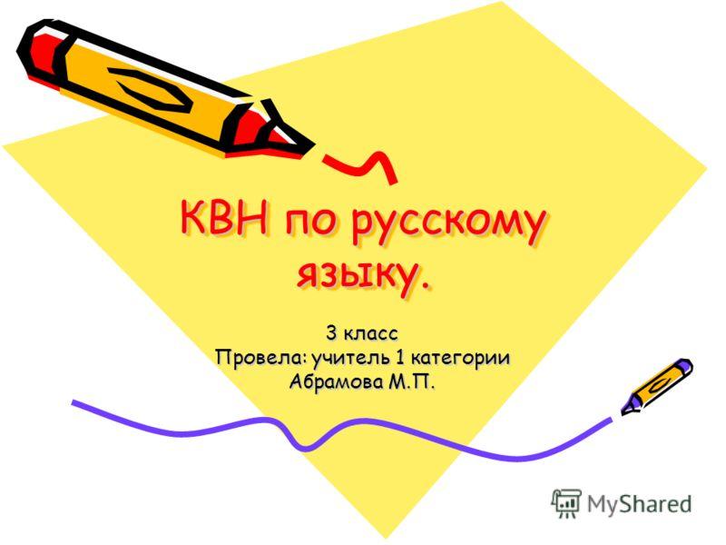 КВН по русскому языку. 3 класс Провела: учитель 1 категории Абрамова М.П.