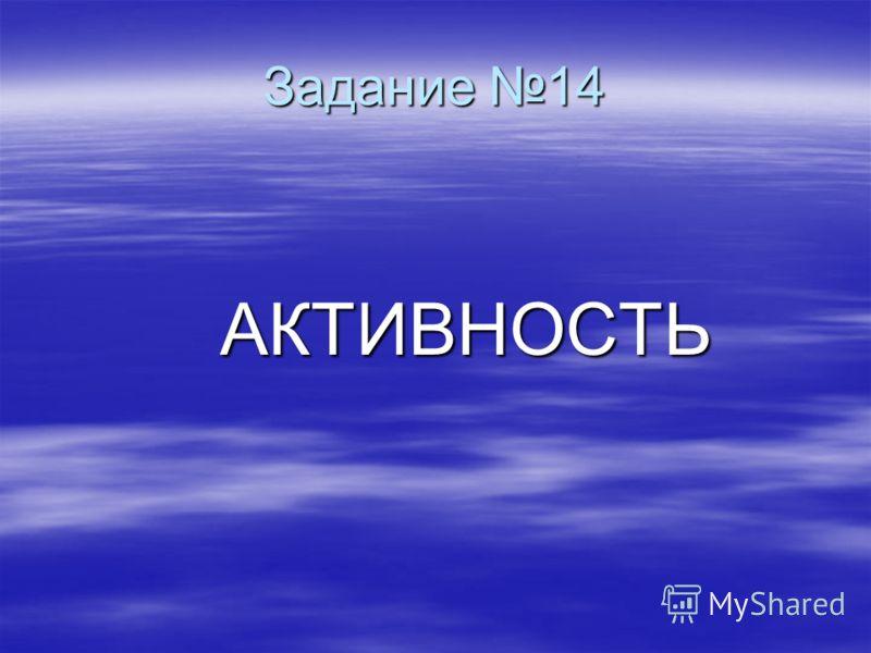 Задание 14 АКТИВНОСТЬ АКТИВНОСТЬ