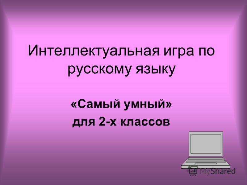 Интеллектуальная игра по русскому языку «Самый умный» для 2-х классов
