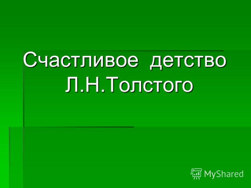 Счастливое детство Л.Н.Толстого
