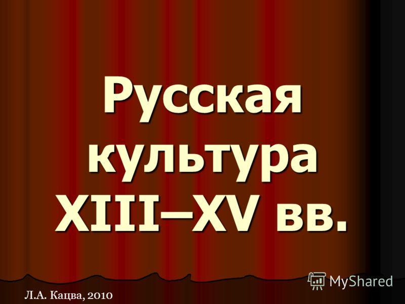 Русская культура XIII–XV вв. Л.А. Кацва, 2010