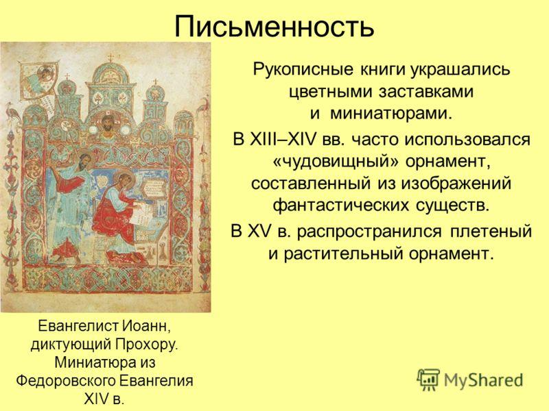 Письменность Рукописные книги украшались цветными заставками и миниатюрами. В XIII–XIV вв. часто использовался «чудовищный» орнамент, составленный из изображений фантастических существ. В XV в. распространился плетеный и растительный орнамент. Еванге