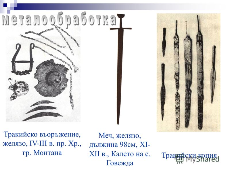 Тракийско въоръжение, желязо, IV-III в. пр. Хр., гр. Монтана Меч, желязо, дължина 98см, XI- XII в., Калето на с. Говежда Тракийски копия