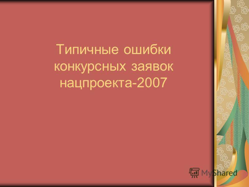 Типичные ошибки конкурсных заявок нацпроекта-2007