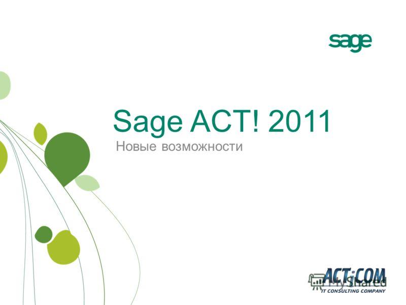 Sage ACT! 2011 Новые возможности