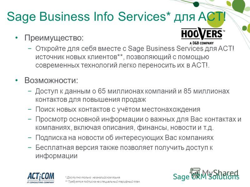Преимущество: Откройте для себя вместе с Sage Business Services для ACT! источник новых клиентов**, позволяющий с помощью современных технологий легко переносить их в ACT!. Возможности: Доступ к данным о 65 миллионах компаний и 85 миллионах контактов
