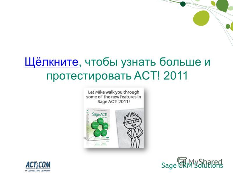 ЩёлкнитеЩёлкните, чтобы узнать больше и протестировать ACT! 2011