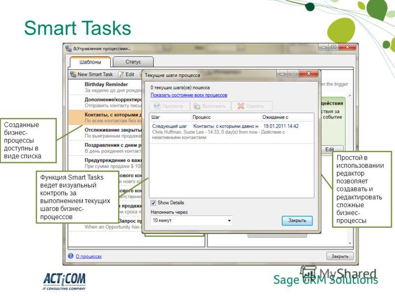 Созданные бизнес- процессы доступны в виде списка Каждый последующий шаг зависит от результата выполнения предыдущего Простой в использовании редактор позволяет создавать и редактировать сложные бизнес- процессы Smart Tasks Функция Smart Tasks ведет