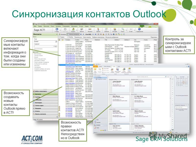 Синхронизация контактов Outlook Возможность правки контактов ACT! Непосредствен но в Outlook Возможность создавать новые контакты Outlook прямо в ACT! Контроль за синхронизируем ыми с Outlook контактами ACT! Синхронизируе мые контакты включают информ