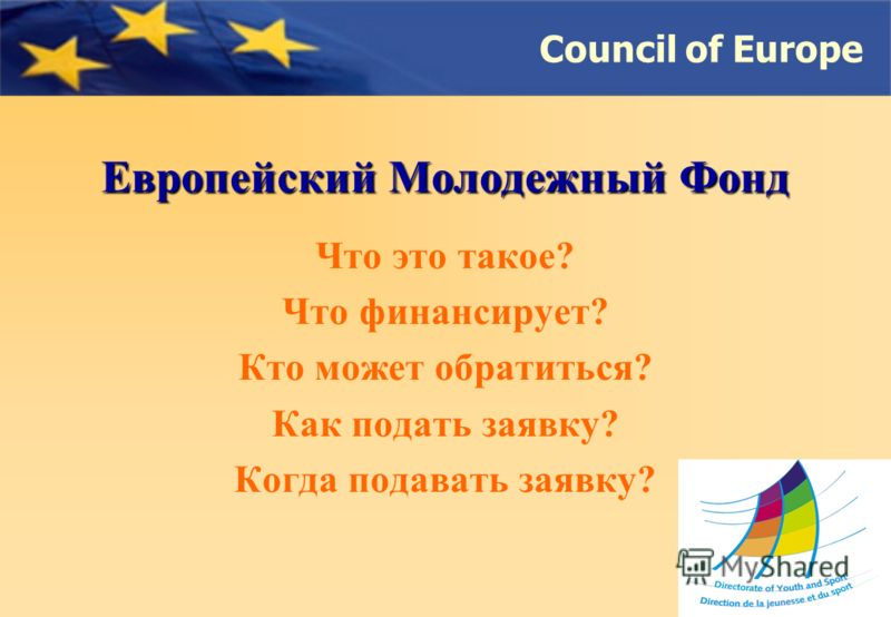 Council of Europe Европейский Молодежный Фонд Что это такое? Что финансирует? Кто может обратиться? Как подать заявку? Когда подавать заявку?