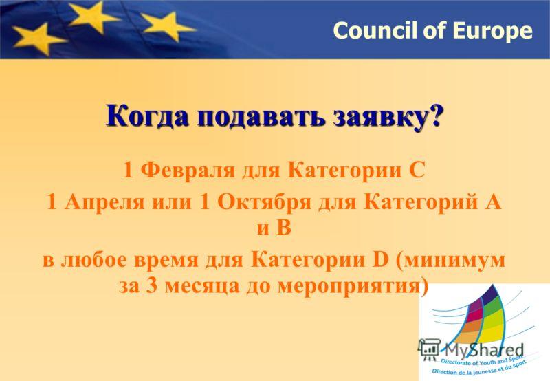 Council of Europe Когда подавать заявку? 1 Февраля для Категории C 1 Апреля или 1 Октября для Категорий A и B в любое время для Категории D (минимум за 3 месяца до мероприятия)