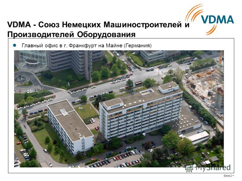 Seite 2 VDMA - Союз Немецких Машиностроителей и Производителей Оборудования Главный офис в г. Франкфурт на Майне (Германия)
