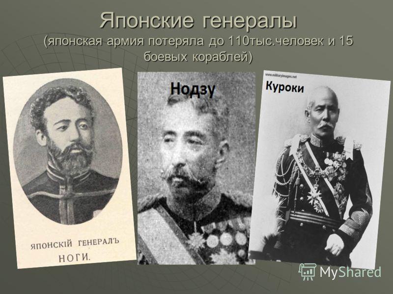Японские генералы (японская армия потеряла до 110тыс.человек и 15 боевых кораблей)