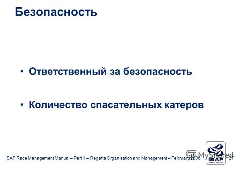 ISAF Race Management Manual – Part 1 – Regatta Organisation and Management – February 2006 27 Безопасность Ответственный за безопасность Количество спасательных катеров