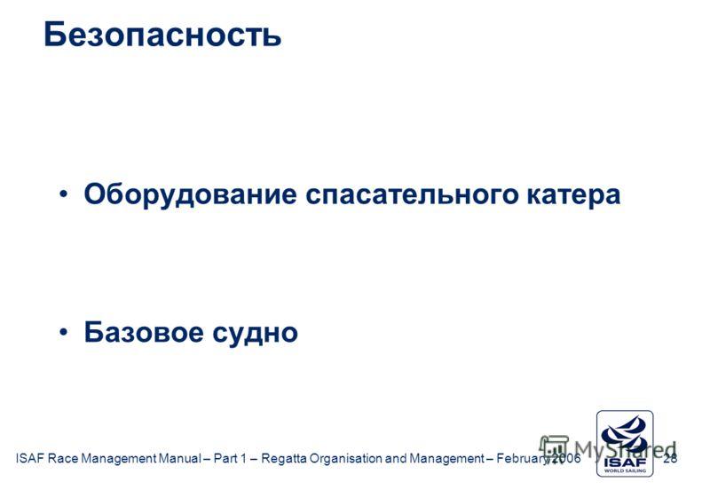 ISAF Race Management Manual – Part 1 – Regatta Organisation and Management – February 2006 28 Безопасность Оборудование спасательного катера Базовое судно