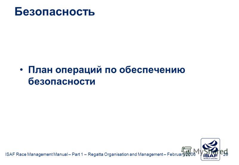 ISAF Race Management Manual – Part 1 – Regatta Organisation and Management – February 2006 29 Безопасность План операций по обеспечению безопасности